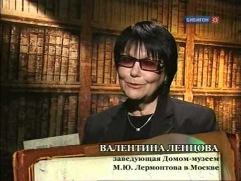 Михаил Лермонтов. Герой нашего времени