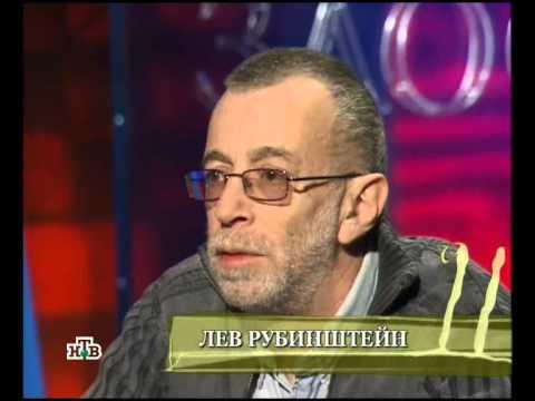 Школа злословия: Лев Рубинштейн (13.02.2006)