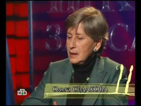 Школа злословия: Ольга Седакова (19.02.2007)