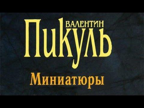 Валентин Пикуль. Портрет из Русского музея