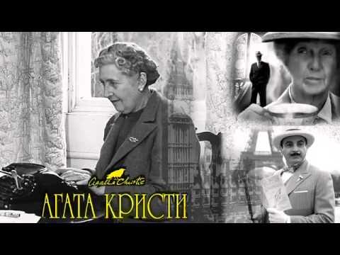 Агата Кристи — Таинственный посетитель (радиоспектакль)