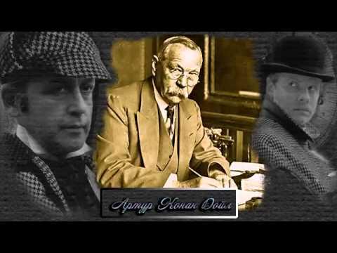 Артур Конан Дойль — Знак четырех (читает Юрий Деркач)