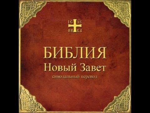 ☨Библия.Новый Завет.Синодальный перевод.(Аудиокнига).10 час.18 мин. ♫