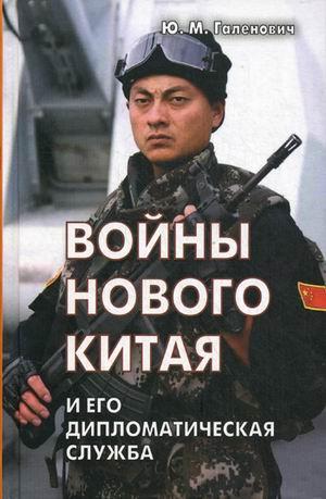 Книга Войны нового Китая и его дипломатическая служба