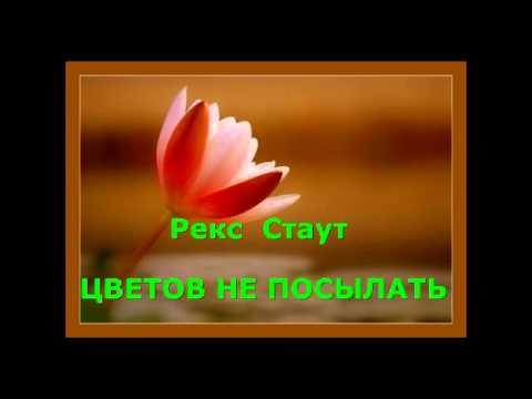 Рекс Стаут. «ЦВЕТОВ НЕ ПОСЫЛАТЬ»