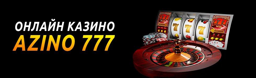 Казино Azino 777 официальный сайт или Секрет первого бонуса