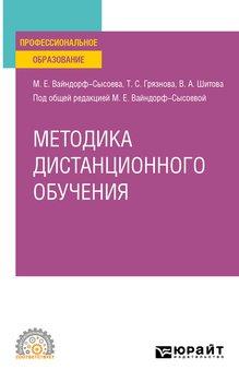 «Методика дистанционного обучения». Учебное пособие для вузов