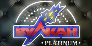 Вулкан Platinum и автомат Gold Rally