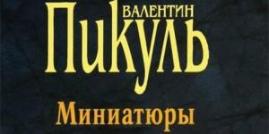 Валентин Пикуль. Расстановка столбов